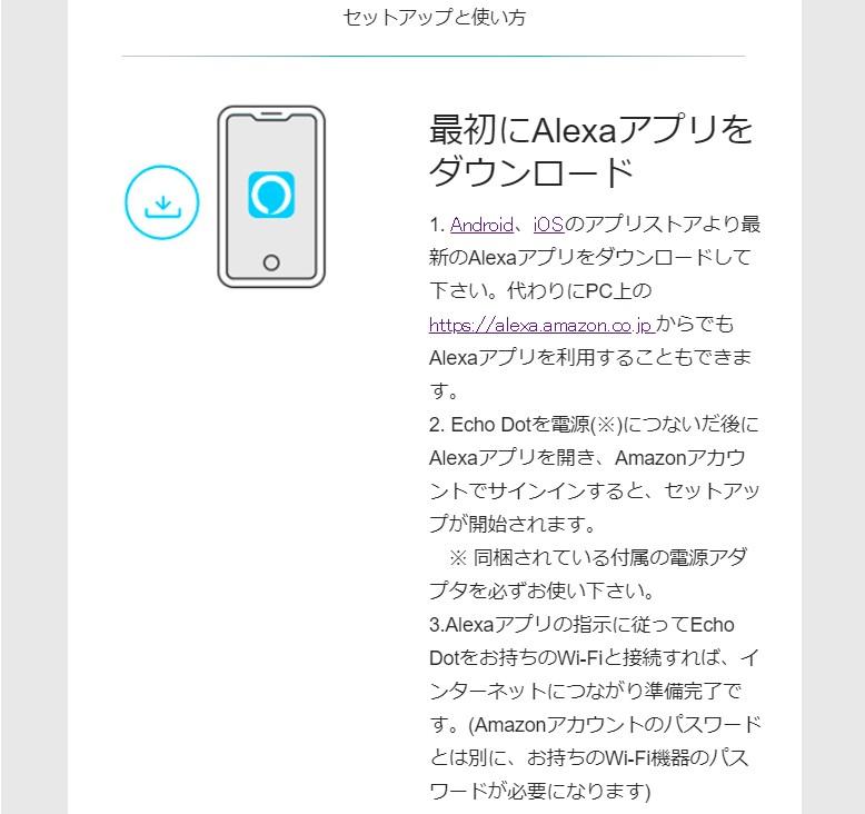 amazonからのメール セットアップ方法