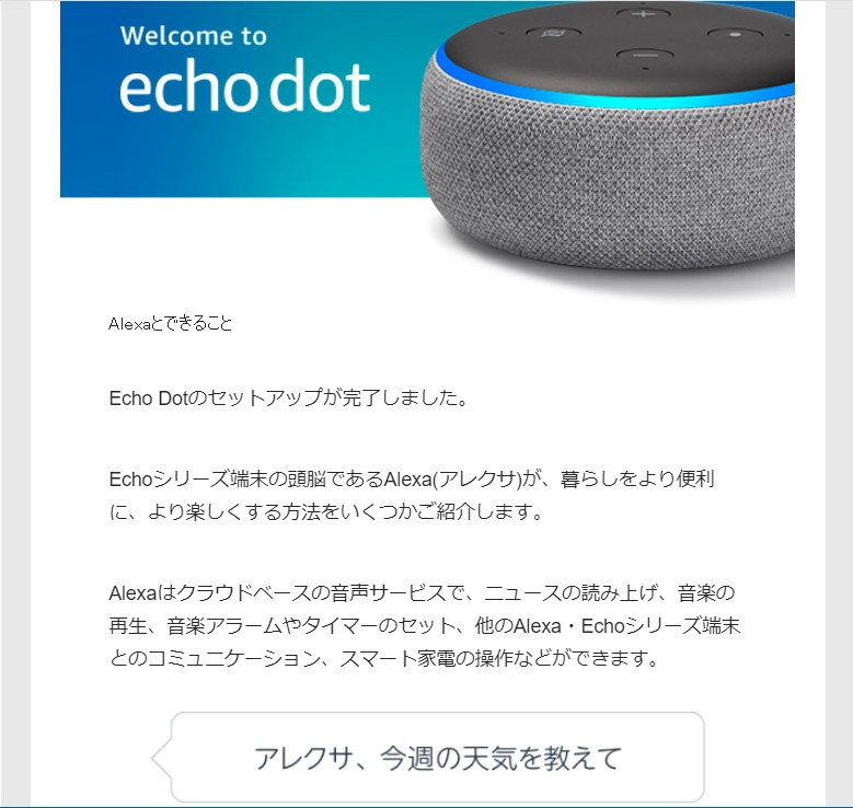 「echo dot」セットアップ完了のメール