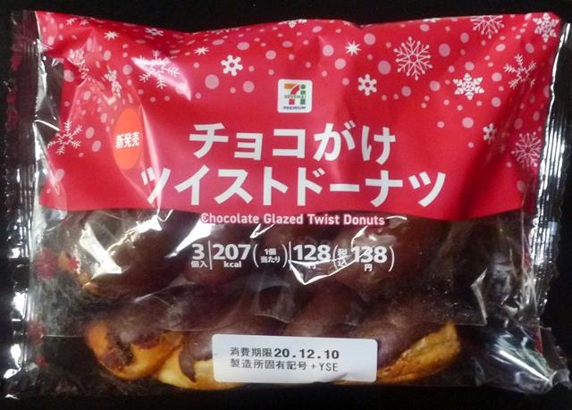 チョコがけツイストドーナッツ