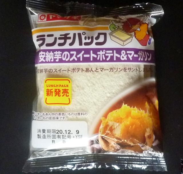 ランチパック 安納芋のスイートポテト&マーガリン