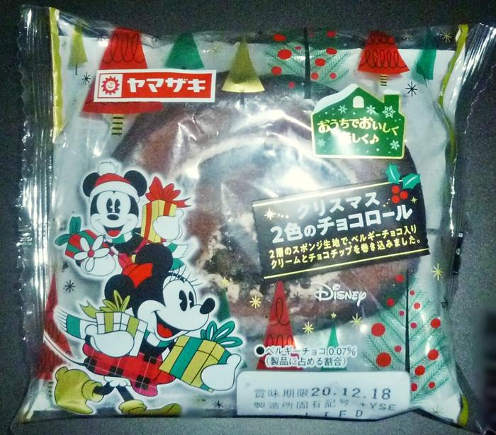 ヤマザキ クリスマス 2色のチョコロール
