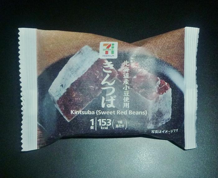 セブン 北海道産小豆使用 きんつば