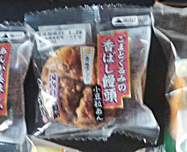 あわしま堂 香ばし饅頭