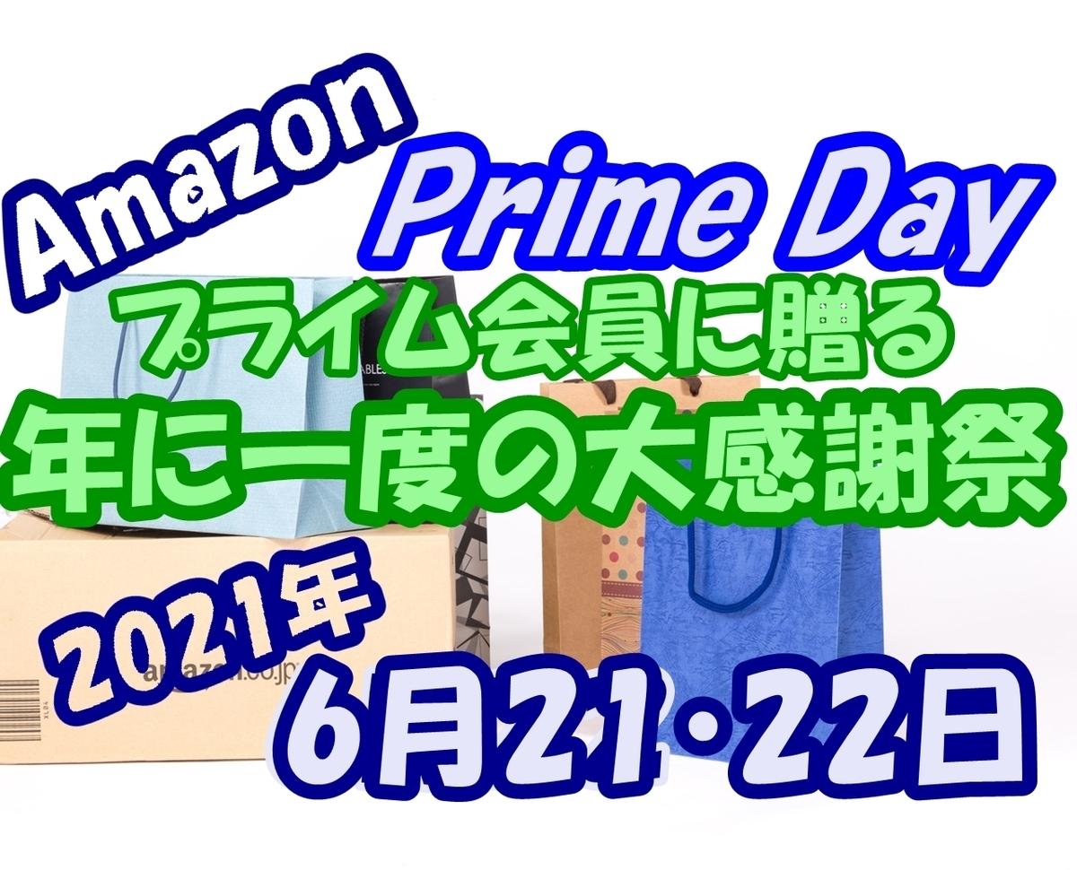 Amazon プライムデー プライム会員 無料 無料お試し期間