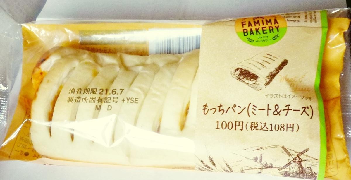 もっちパン(ミート&チーズ)レビュー