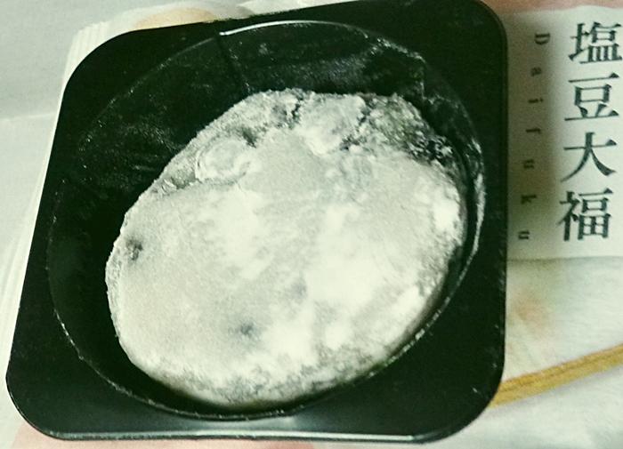 塩豆大福 レビュー