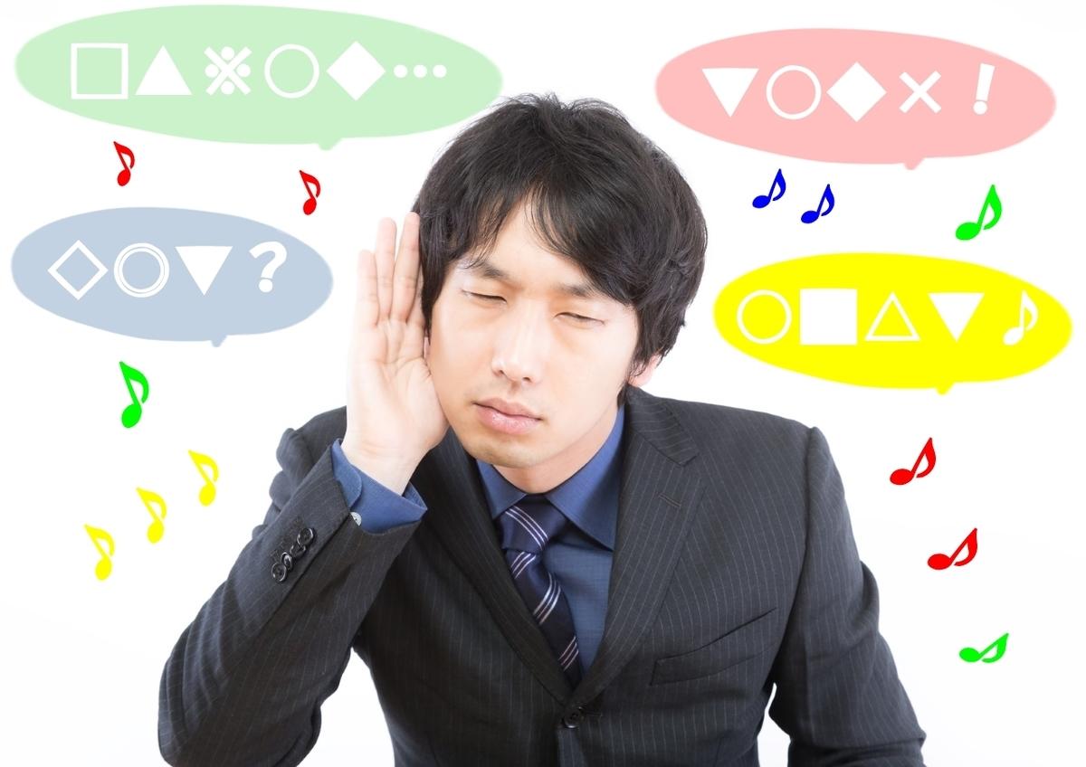聴覚用法処理障害 APD 聞き取れない