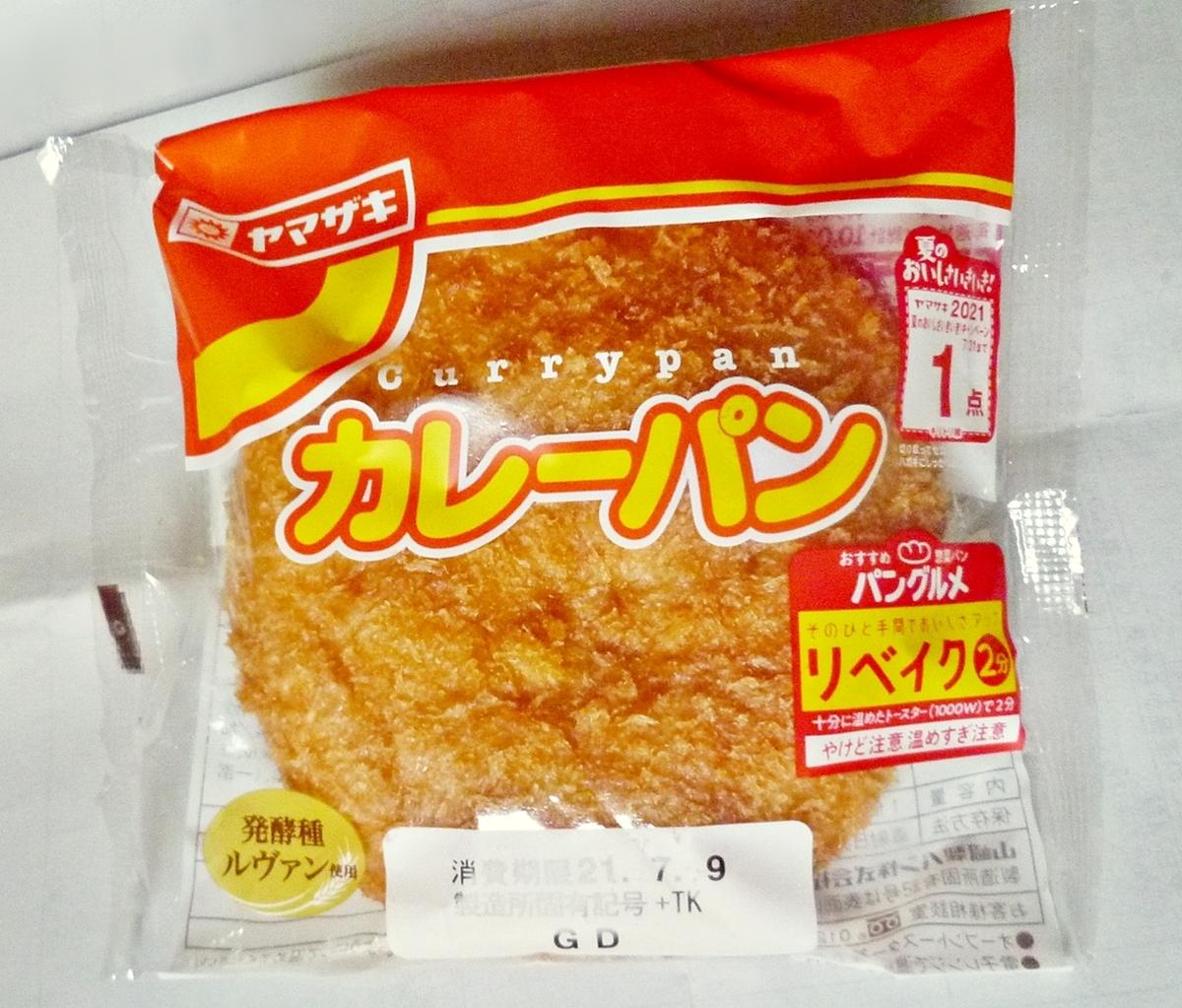 ヤマザキ カレーパン レビュー