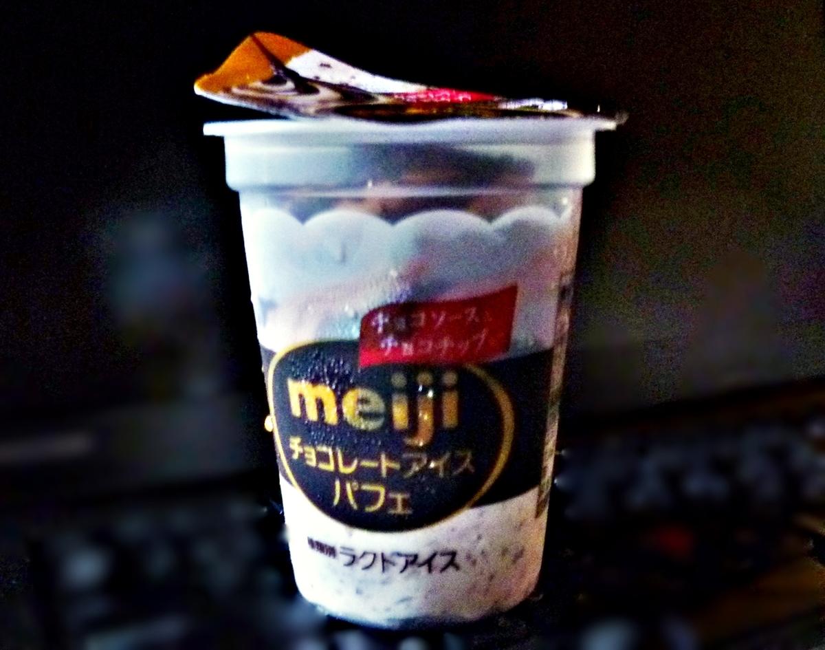 meiji チョコレートアイスパフェ チョコソース&チョコチップ入り レビュー 記事