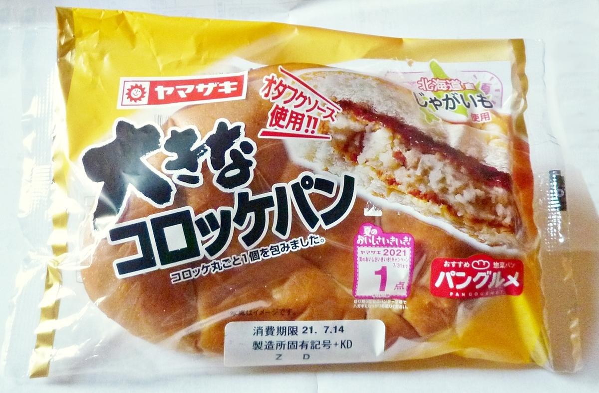 ヤマザキ 大きなコロッケパン オタフクソース使用 レビュー 記事