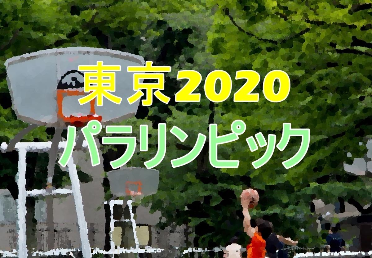 東京2020 パラリンピック 車いすテニス 国枝 車いすパスケットボール