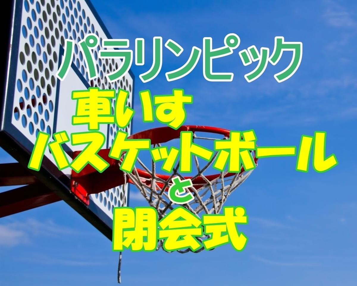 パラリンピック 車いすバスケットボール ボッチャ 閉会式 What a wonderful world