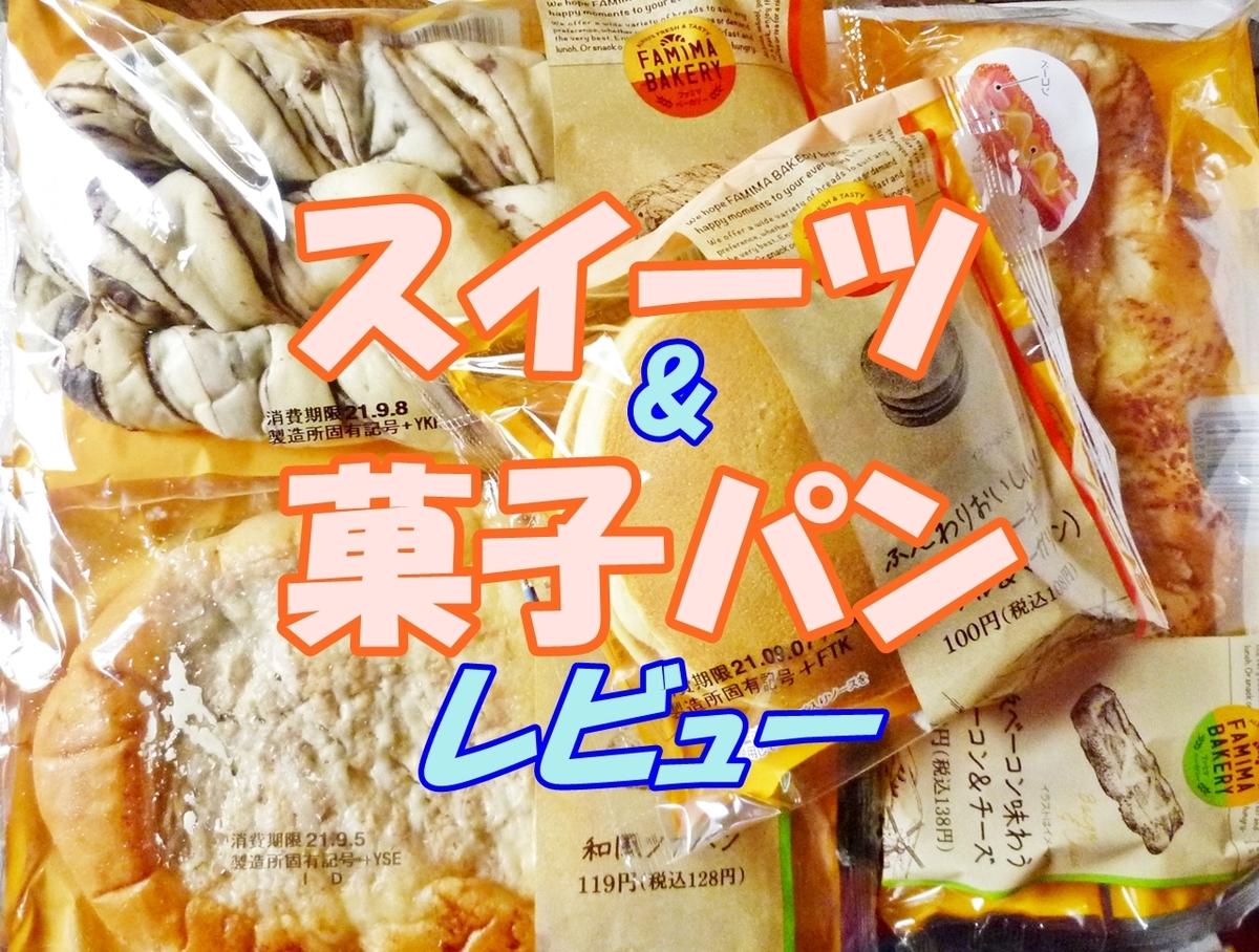 ファミマ ヤマザキ スイーツ 惣菜パン レビュー
