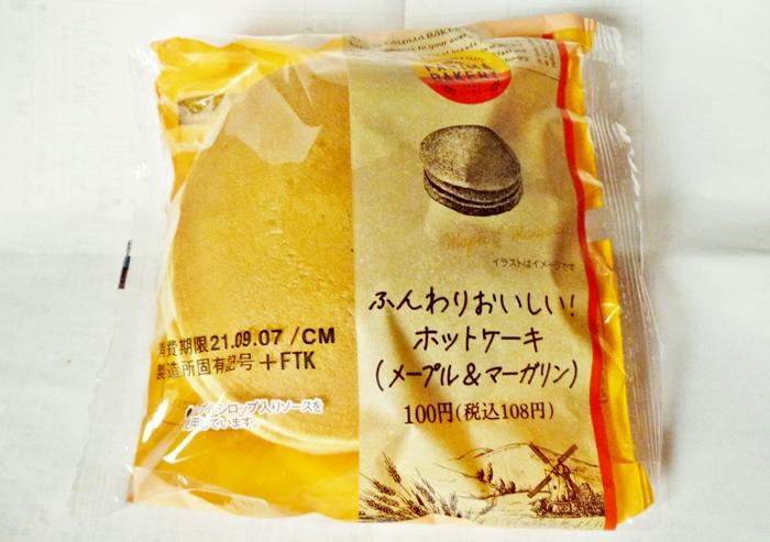 ファミマ ふんわりおいしい!ホットケーキ(メープル&マーガリン)