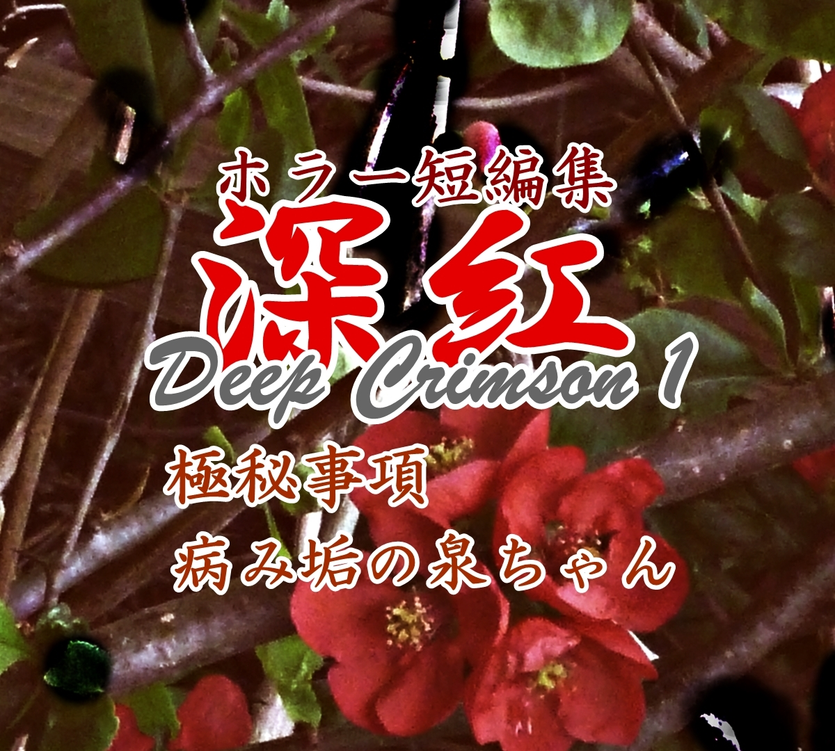 ホラー短編集 深紅 Deep Crimson 1 Kindle本 無料 スマホでも読める