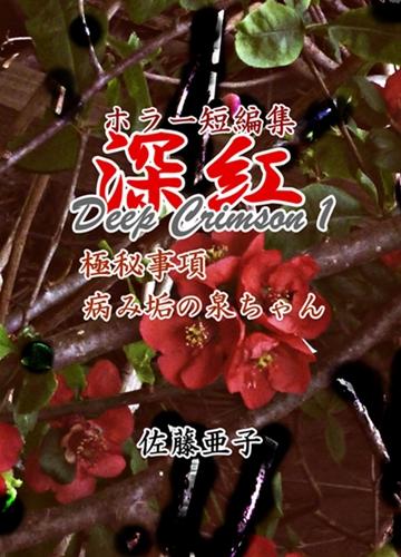『ホラー短編集 深紅 Deep Crimson 1』表紙
