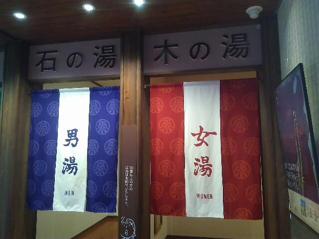 f:id:yamaumionsen777:20170926144616j:plain