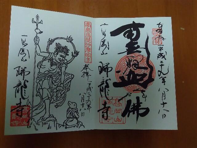 f:id:yamaumionsen777:20171005111135j:plain