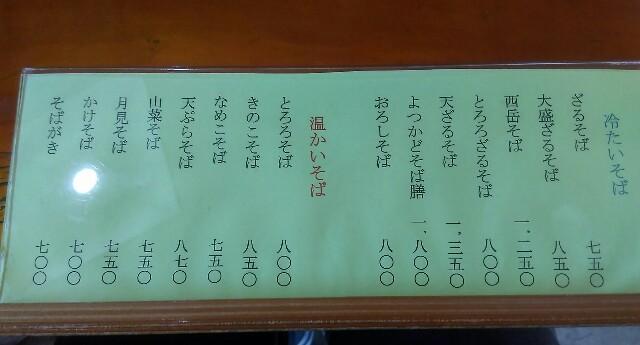 f:id:yamaumionsen777:20171106142216j:plain
