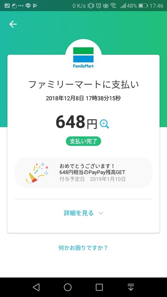 f:id:yamayamata:20181209121910j:plain