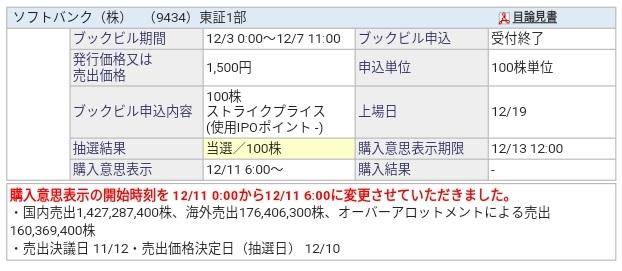 f:id:yamayamata:20181211200412j:plain
