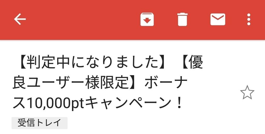 f:id:yamayamata:20181213210023j:plain