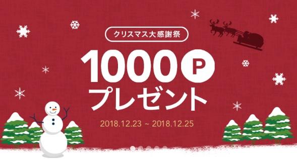 f:id:yamayamata:20181225011153j:plain