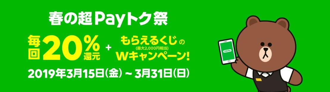 f:id:yamayamata:20190313205929j:plain