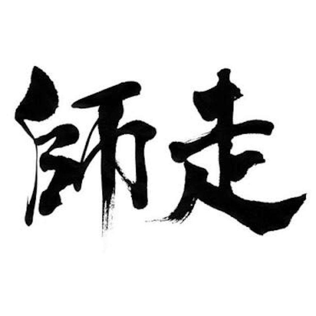 f:id:yamayanobuhiko:20171118134741j:image
