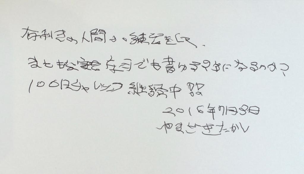 f:id:yamazaki-takashi:20160703152304j:plain