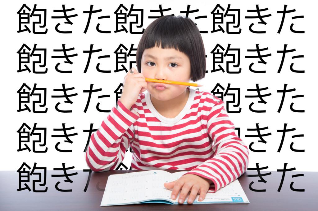 f:id:yamazaki-takashi:20160721123810j:plain