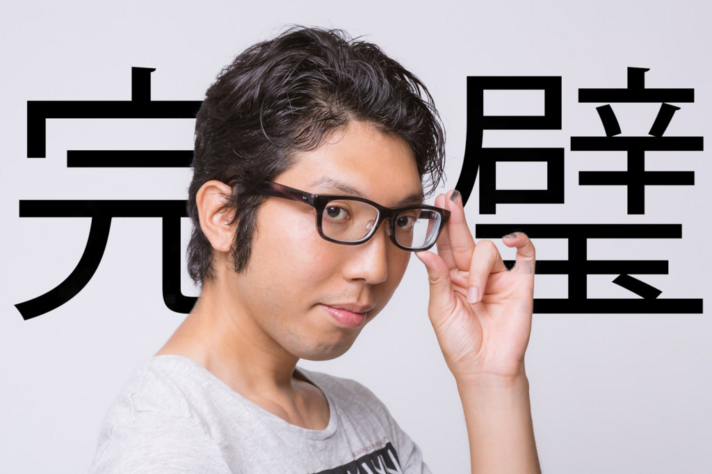 f:id:yamazaki-takashi:20160730201454j:plain