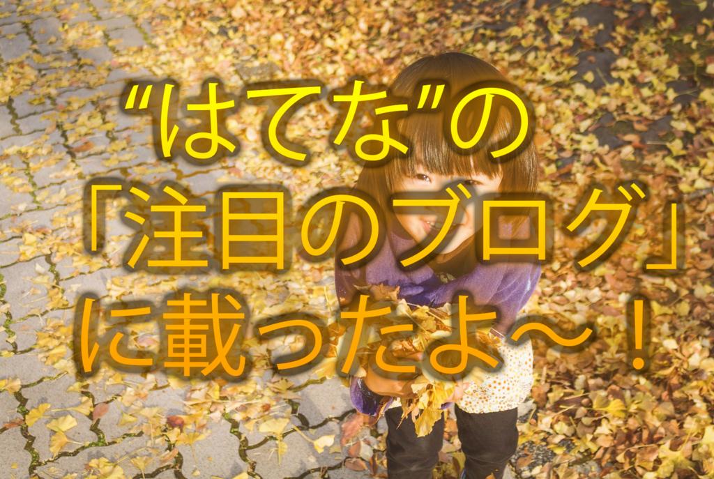 f:id:yamazaki-takashi:20160803153121j:plain