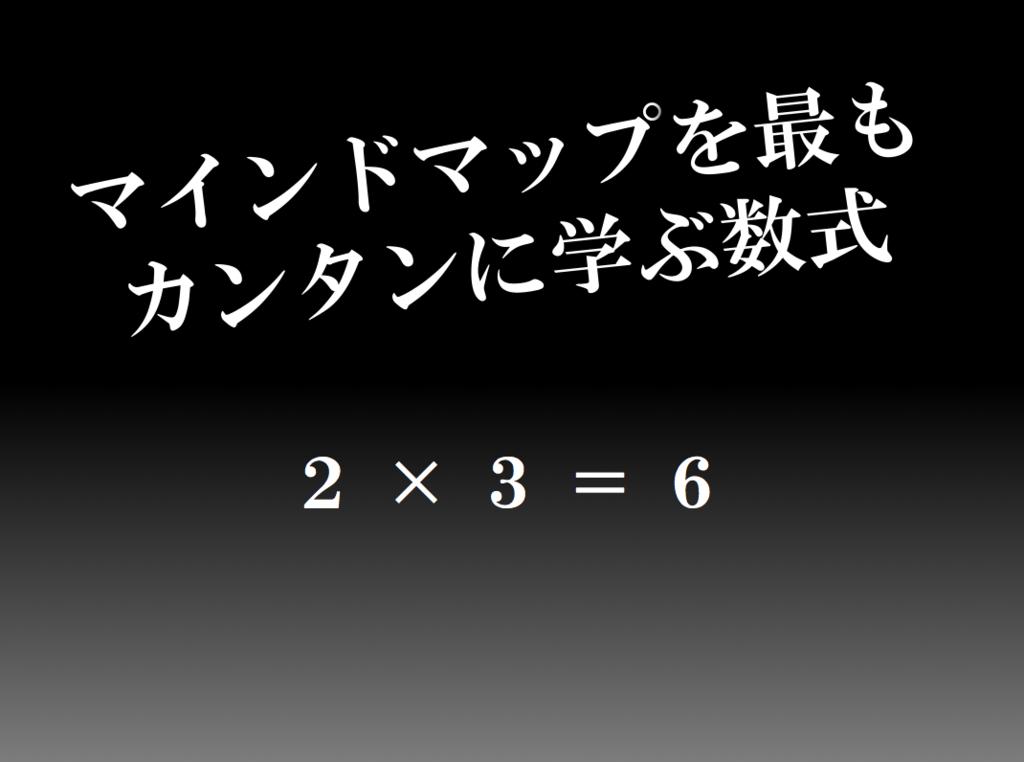 f:id:yamazaki-takashi:20160820200735p:plain