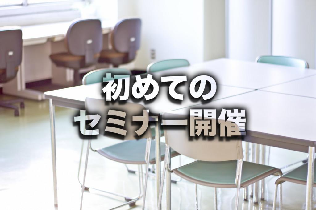 f:id:yamazaki-takashi:20160921111835j:plain