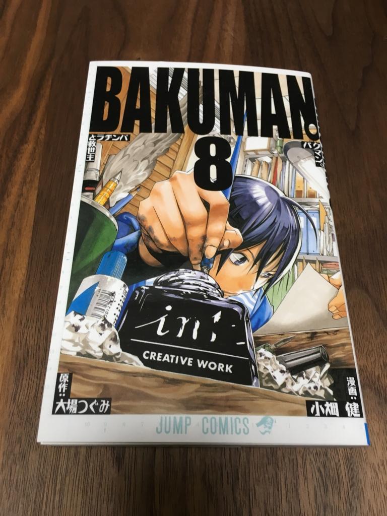 f:id:yamazaki-takashi:20161208232319j:plain