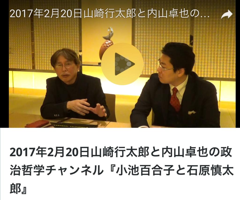 f:id:yamazakikotaro:20170224131752p:plain