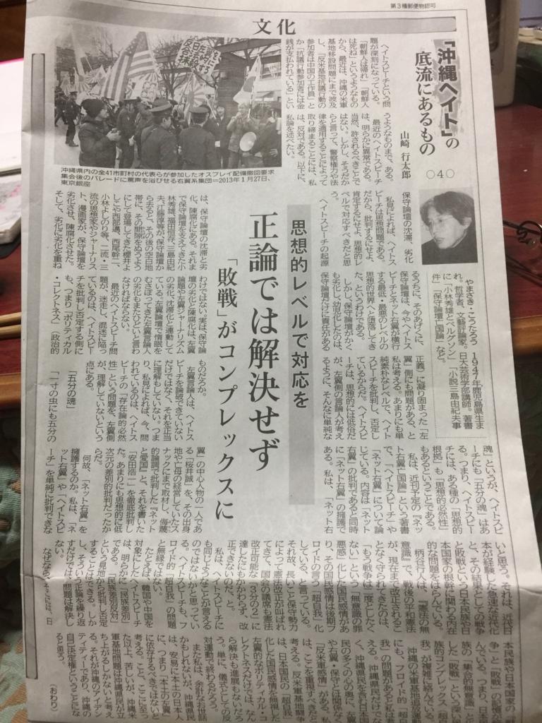 f:id:yamazakikotaro:20170311115943j:plain