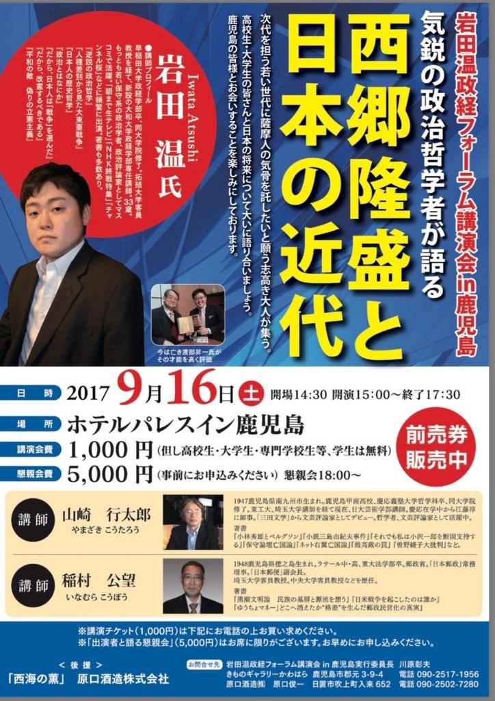 f:id:yamazakikotaro:20170829205350j:plain