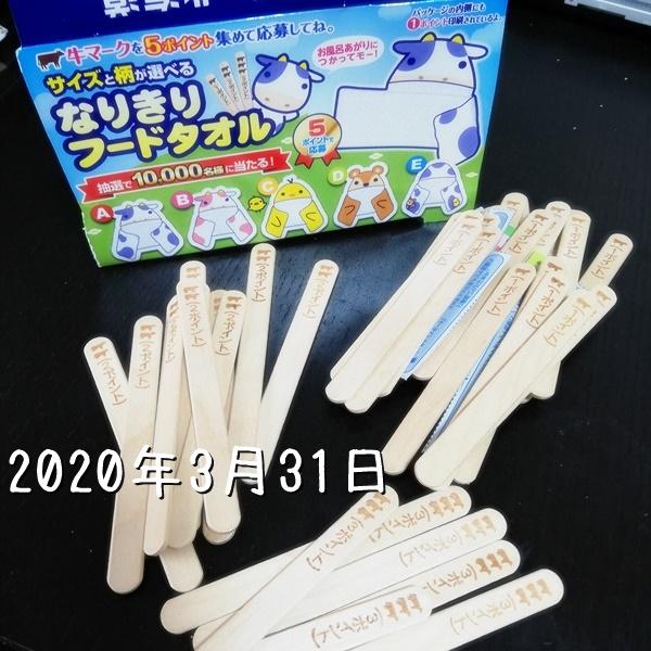 f:id:yamazakiseven:20200331160508j:plain