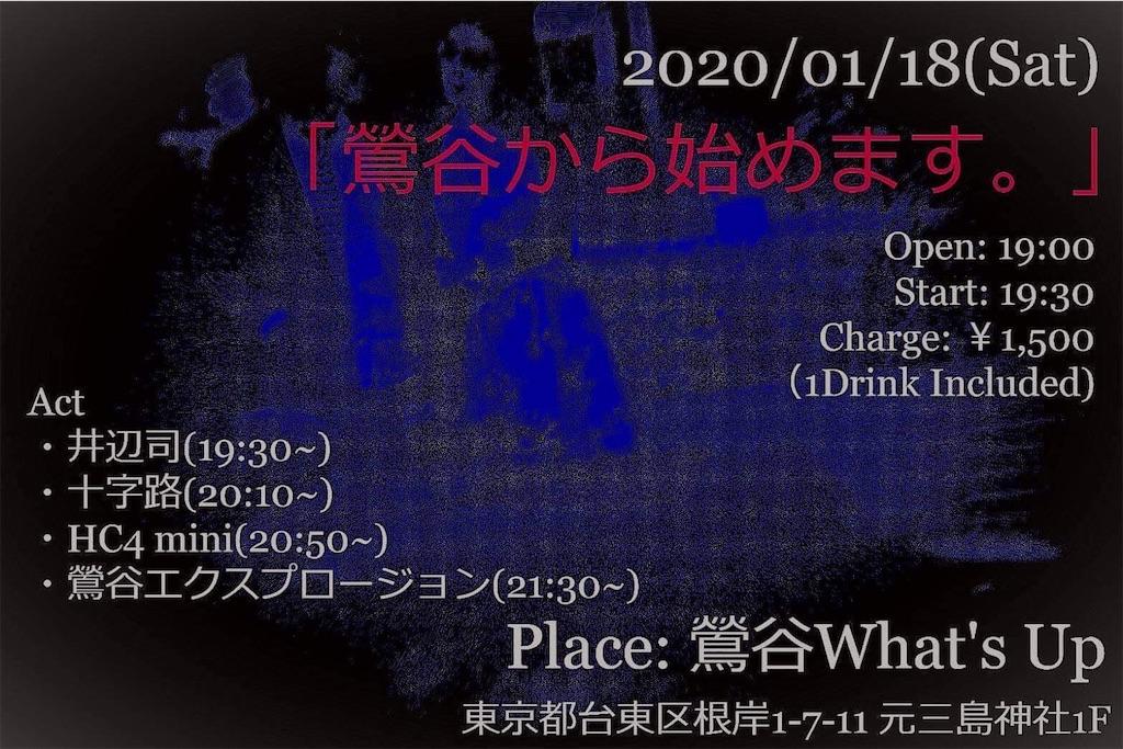 f:id:yamazakula7:20200101132808j:image
