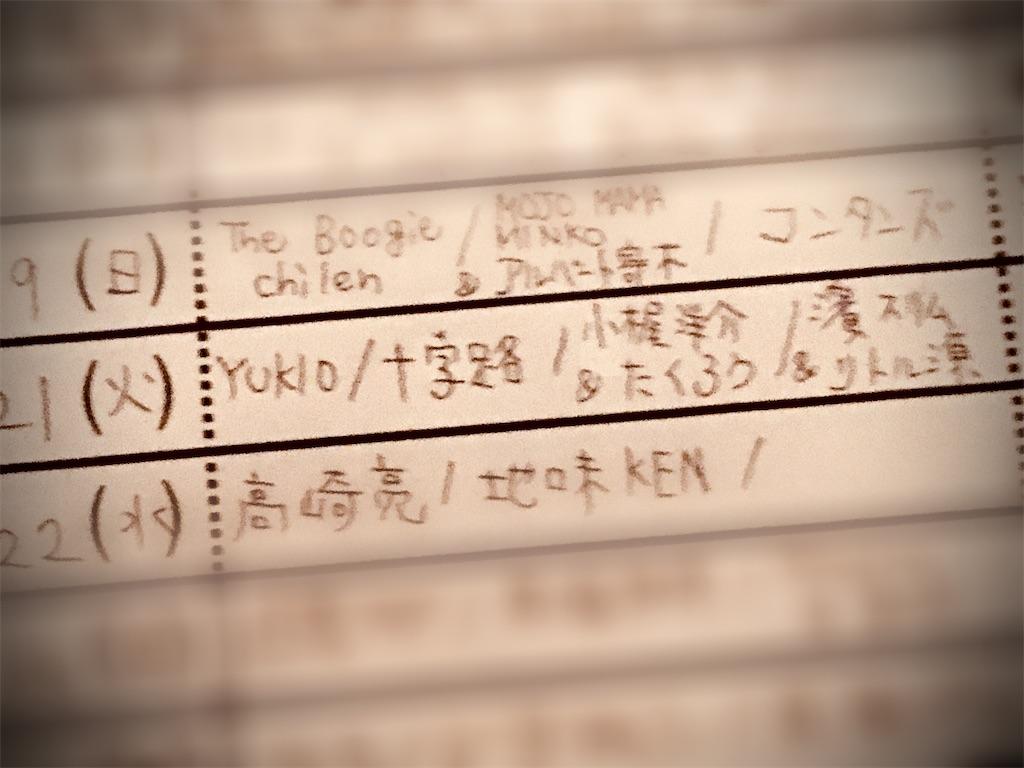 f:id:yamazakula7:20200122030251j:image