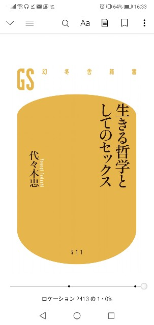 f:id:yamazi0519:20190112163338j:image