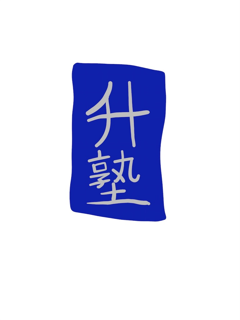 f:id:yamikumod3:20160901020016j:image