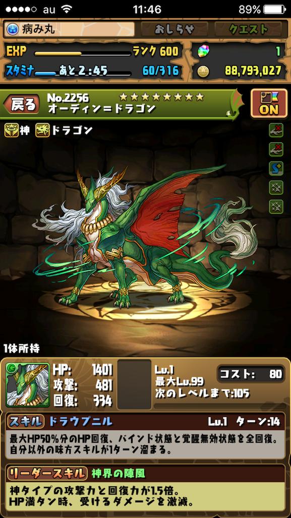 f:id:yamimaru830:20161222144240p:image