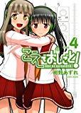 こえでおしごと! 4 通常版 (GUM COMICS Plus) (ガムコミックスプラス)