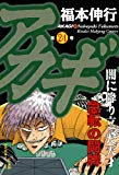 アカギ 24 (近代麻雀コミックス)