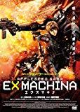 エクスマキナ -APPLESEED SAGA- スタンダード・エディション [DVD]