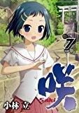 咲 -Saki- 7 (ヤングガンガンコミックス)
