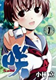 咲-Saki 1 (ヤングガンガンコミックス)